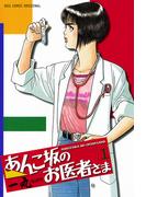 【全1-5セット】あんこ坂のお医者さま(ビッグコミックス)