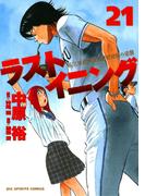 【21-25セット】ラストイニング(ビッグコミックス)
