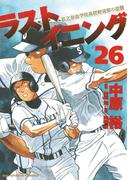 【26-30セット】ラストイニング(ビッグコミックス)