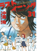 【31-35セット】ラストイニング(ビッグコミックス)