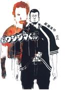 【1-5セット】闇金ウシジマくん(ビッグコミックス)