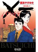【1-5セット】X一愛を探して(ビッグコミックス)