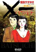 【6-10セット】X一愛を探して(ビッグコミックス)