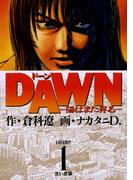 【1-5セット】DAWN(ドーン)(ビッグコミックス)