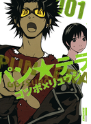【全1-3セット】パン★テラ(IKKI コミックス)