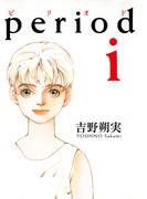 【全1-5セット】period(IKKI コミックス)