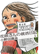 【全1-3セット】花咲さんの就活日記(IKKI コミックス)