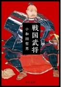 戦国武将(中公文庫)