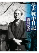 夢声戦中日記(中公文庫)