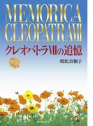 クレオパトラVIIの追憶