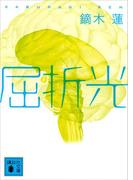 屈折光(講談社文庫)