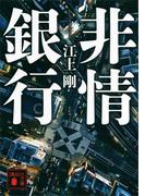 非情銀行(講談社文庫)