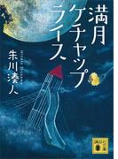 満月ケチャップライス(講談社文庫)
