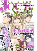 JOUR Sister : 3(ジュールコミックス)
