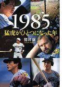 1985 猛虎がひとつになった年 (Sports Graphic Number PLUS(スポーツ・グラフィック ナンバー プラス))(文春e-book)