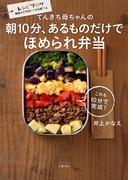 てんきち母ちゃんの 朝10分、あるものだけでほめられ弁当(文春e-book)