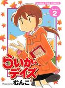 らいか・デイズ 2巻(まんがタイムコミックス)