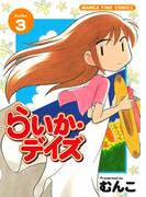らいか・デイズ 3巻(まんがタイムコミックス)
