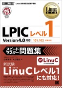 LPICレベル1スピードマスター問題集 Linux技術者認定試験学習書