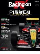 Racing on No.479(Racing on)