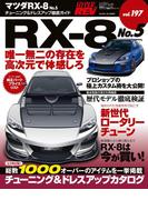 ハイパーレブ Vol.197 マツダRX-8 No.5(ハイパーレブ)