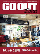 GO OUT特別編集 GO OUT LIVIN' Vol.3(GO OUT)