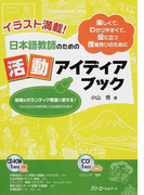 日本語教師のための活動アイディアブック イラスト満載! 楽しくて、わかりやすくて、役に立つ授業作りのために