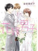 【電子限定おまけ付き】 花嫁男子(幻冬舎ルチル文庫)