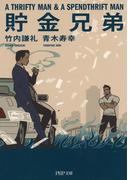 貯金兄弟(PHP文庫)