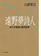 遠野夢詩人(PHP文庫)