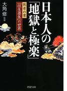 日本人の「地獄と極楽」(PHP文庫)