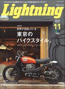 Lightning 2015年11月号 Vol.259(Lightning)
