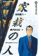 家栽の人 12(ビッグコミックス)