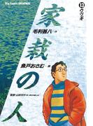 家栽の人 13(ビッグコミックス)