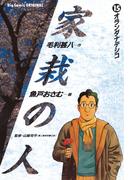 家栽の人 15(ビッグコミックス)