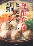発酵食品を使った美味しい鍋レシピ