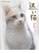 迷い猫(扶桑社BOOKS)
