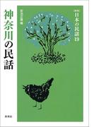神奈川の民話