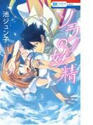 ソラの妖精(花とゆめコミックス)