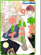 【プチララ】水玉ハニーボーイ story13(花とゆめコミックス)