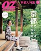 OZmagazine 2015年11月号 No.523(OZmagazine)