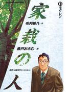 【11-15セット】家栽の人(ビッグコミックス)
