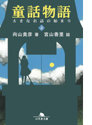 【全1-2セット】童話物語(幻冬舎文庫)