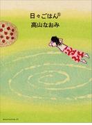 日々ごはん(5)