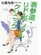 表参道・リドルデンタルクリニック