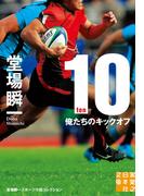 10 -ten-(実業之日本社文庫)