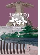 宇宙戦艦ヤマト2199(7)(角川コミックス・エース)