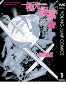 極光ノ銀翼 1(ヤングジャンプコミックスDIGITAL)