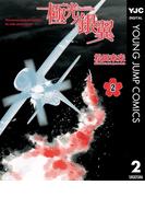 極光ノ銀翼 2(ヤングジャンプコミックスDIGITAL)