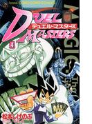 デュエル・マスターズ 4(てんとう虫コミックス)